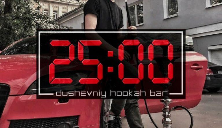 Кальянная 25:00 – Dushevniy hookah bar