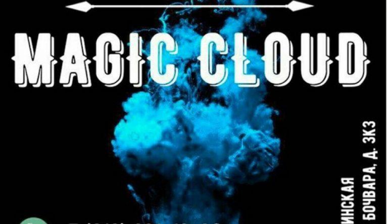 Кальянная Anticafe Magic Cloud