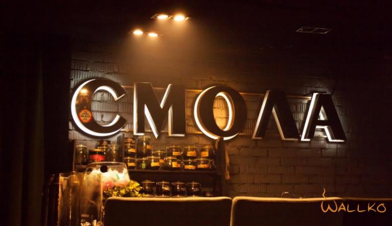 Кальянная Smoland Hookah Lounge