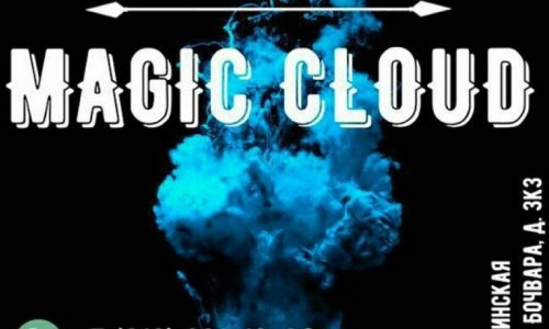 Кальянная Anticafe Magic Cloud