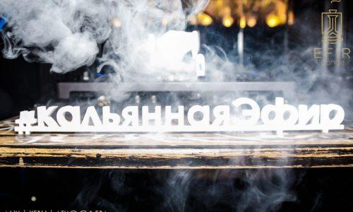 Кальянная Кальянная Efir Lounge по адресу Каширское шоссе