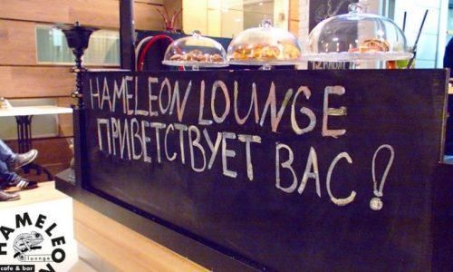 hameleon-lounge_3024