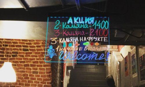 Кальянная Haze Rooms – Третьяковская