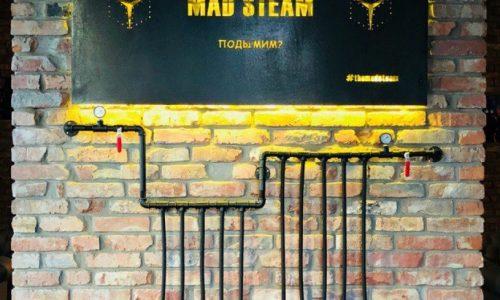 Кальянная Mad Steam