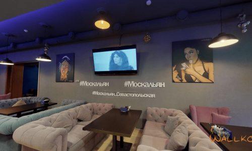 Кальянная Кальянная МосКальян на Севастопольской по адресу Ул. Винокурова