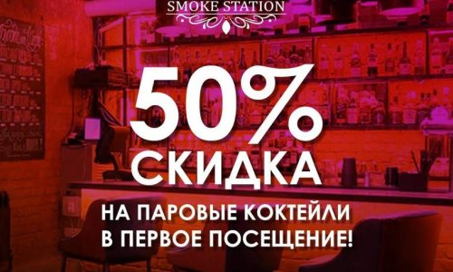 smoke-station-moscow_3917